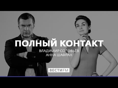 Трампизация - не для Франции * Полный контакт с Соловьевым (25.04.17)