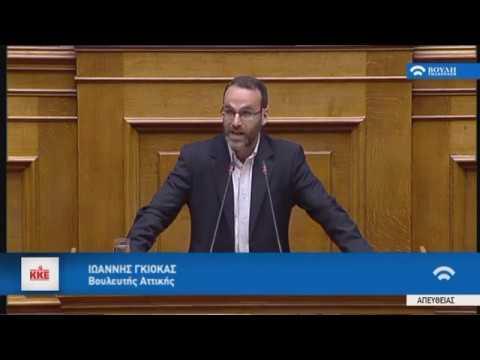 Ι.Γκιόκας (Εισηγητής ΚΚΕ)(Κύρωση Συμφωνίας Πρεσπών)(23/01/2019)