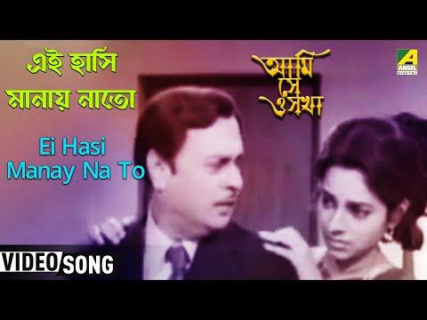 Video Ei Hasi Manay Na To | Ami Shey O Sakha | Bengali Movie Song | Shyamal Mitra download in MP3, 3GP, MP4, WEBM, AVI, FLV January 2017