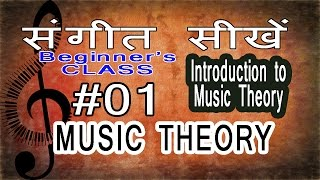 Download Lagu Basic Music Theory Lessons for Beginners in Hindi 01 Introduction to Music, Components, Notes Mp3