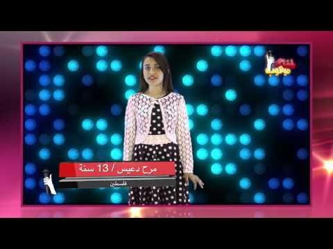مرح دعيس -تقيم الفنانة رنين الشعار