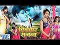HD SUPERHIT BHOJPURI MOVIE 2017 || Kallu Nisha Dubey || Bhojpuri Full Film
