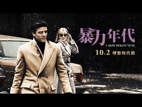 【暴力年代】中文預告