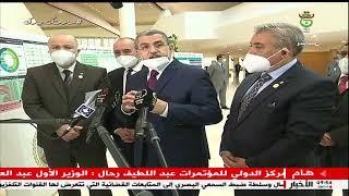 كلمة الوزير الأول السيد عبد العزيز جراد بمناسبة اليوم العالمي للجمارك