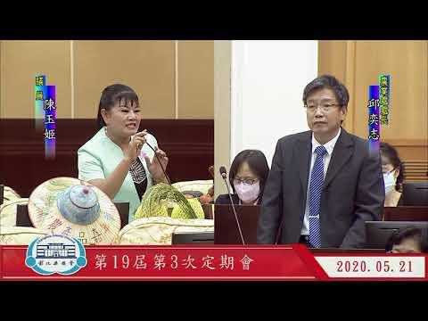 1090521彰化縣議會第19屆第3次定期會 (另開Youtube視窗)