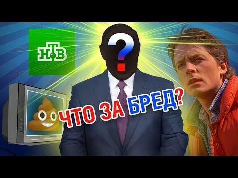 НА \НТВ\ УЗНАЛИ КТО СТАНЕТ ПРЕЗИДЕНТОМ РОССИИ С ПОМОЩЬЮ ПУТЕШЕСТВИЯ ПО ВРЕМЕНИ Что это за дичь - DomaVideo.Ru