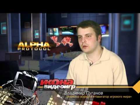 Икона видеоигр: Alpha Protocol Часть 2