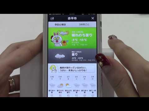 Video of LINE 天気