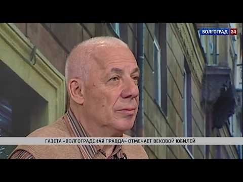 100 лет «Волгоградской правде». Выпуск от 02.06.2017