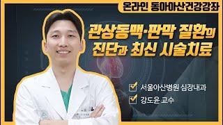 관상동맥질환의 진단과 최신치료 미리보기