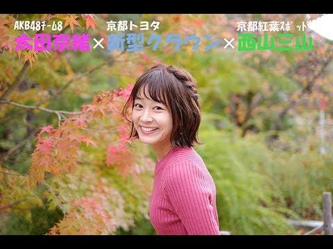 【京都トヨタ】新型クラウンで行く京都西山三山