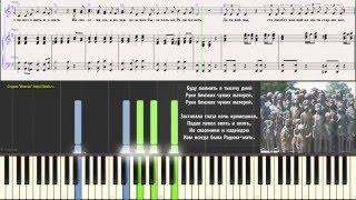 Дети войны - Т. Гвердцители (Ноты для фортепиано) (piano cover)