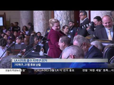 3월 LA 시, 카운티 선거 12.08.16 KBS America News