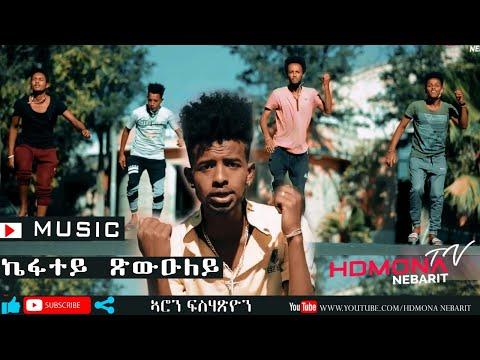 HDMONA - ኬፋተይ ብ ኣሮን ፍስሓጽዮን Kefatey by Aron Fishatsion - New Eritrean Music 2019