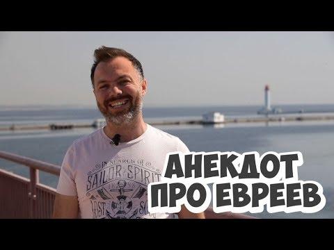 Лучшие одесские анекдоты Анекдоты видео про евреев (29.05.2018) - DomaVideo.Ru