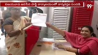 Janasena Screening Committee Latest Updates | Vijayawada