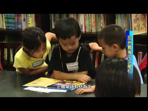加州爾灣中文學校