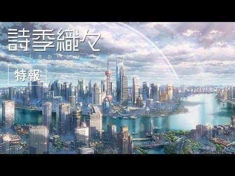 Summer Anime Movie Shikioriori Reveals Cast!