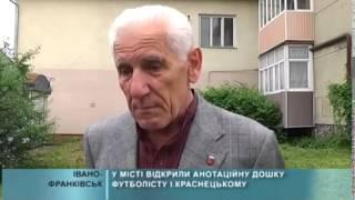 Відкриття анотаційної дошки Івану Краснецькому 22.05.2015