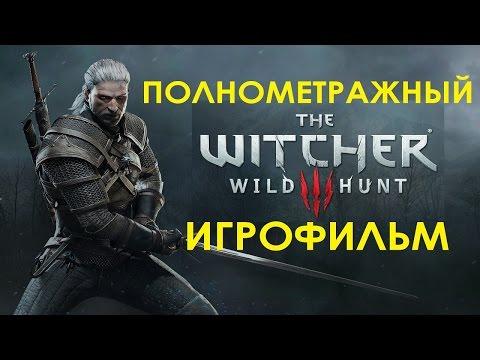 Полнометражный The Witcher 3: Wild Hunt — Игрофильм (Русская Озвучка) Весь Сюжет HD Cutscenes (видео)