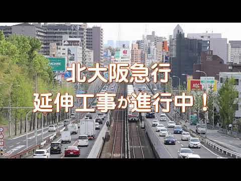 sample-北大阪急行延伸工事が進行中!