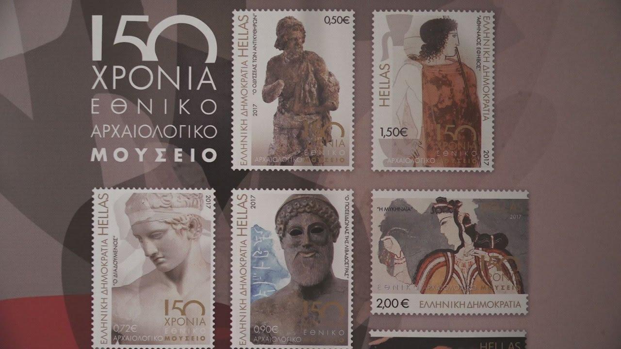 Παρουσίαση της αναμνηστικής σειράς Γραμματοσήμων «150 ΧΡΟΝΙΑ ΕΘΝΙΚΟ ΑΡΧΑΙΟΛΟΓΙΚΟ ΜΟΥΣΕΙΟ»