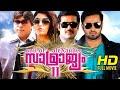 Samrajam 11|Malayalam Super Hit Action Movie | Malayalam Full Movie| Malayalam movie Release