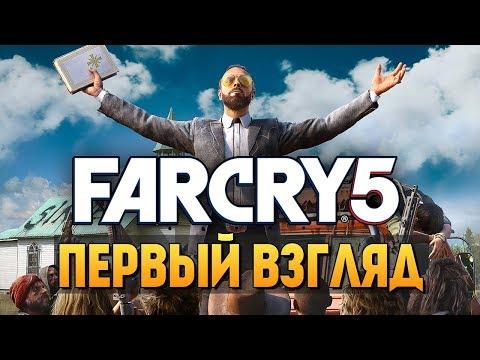 Far Cry 5 - ДОЖДАЛИСЬ! ПЕРВЫЙ ВЗГЛЯД ОТ БРЕЙНА