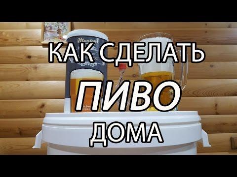Смотреть Домашнее пиво из концентрата (солодового экстракта) - рецепт онлайн в отличном качестве и без регистрации на Sufar.ru