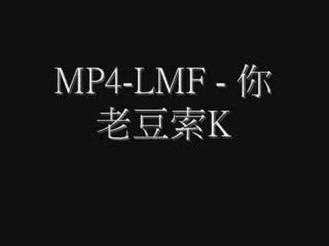 MP4-LMF - 你老豆索K