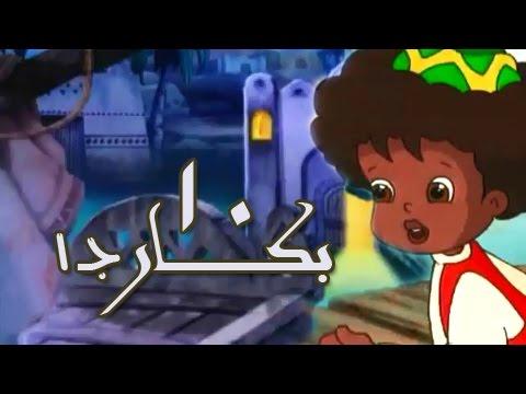 بكار الموسم الأول الحلقة 10 من 12