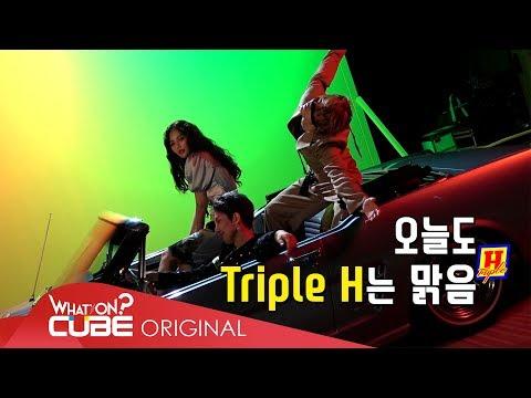 트리플 H(Triple H) - 'RETRO FUTURE' M/V 촬영 비하인드 PART 1