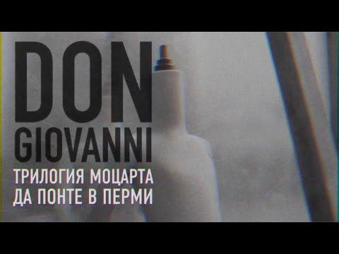 Тизер «Don Giovanni / Дон Жуан»