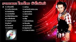 ฝากติดตาม SUBSCRIBE ช่อง Mr.G Funbox ด้วยนะค้าบ รวมเพลงฮิต เพลงใหม่ล่าสุด ไหมไทย หัว...