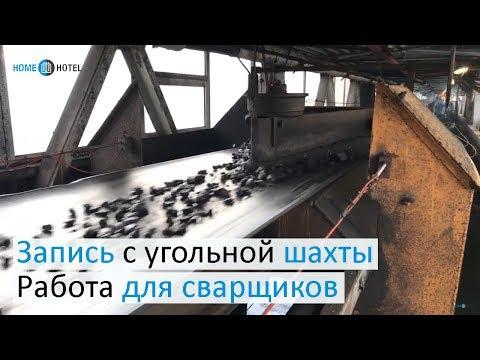 Запись прямого эфира с угольной шахты в Польше. Работа для сварщиков.