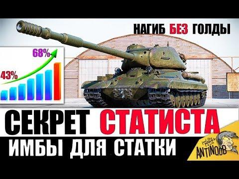 ЭТИ ИМБЫ СДЕЛАЮТ ТЕБЯ СТАТИСТОМ | НАГИБАЮТ БЕЗ ГОЛДЫ в World of Tanks