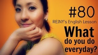 REINY先生の~留学前に必要な英会話 #80~ What do you do everyday?
