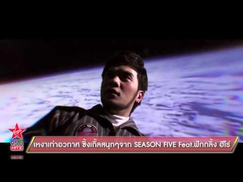 เพลงเหงา..แต่ไม่เหงา Season Five ส่งซิงเกิ้ลใหม่ เหงาเท่าอวกาศ