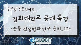 논문컨설팅 글로빛 경희대학교 공대 특강- 논문작성법과 연구윤리_12