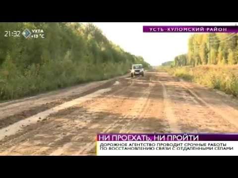 Дороги Усть-Кулома