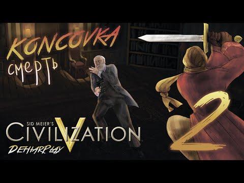 DehiarPlay: Концовка Civilization V - 2 серия [Смерть]