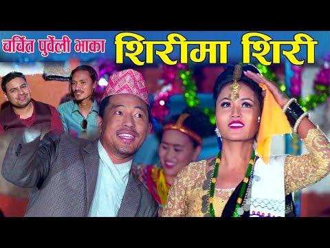 (Sirima Siri सिरीमा सिरी पुर्बेली गीत by Ramesh Bhujel & Ram Kumar Poudel    New Purbeli Song 2075 - Duration: 6 minutes, 25 seconds.)