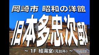 旧本多忠次邸 Vol.16 【1F 給湯室(元台所) 】