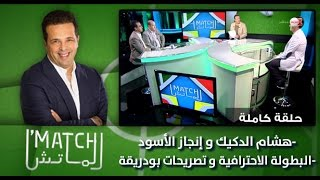 lmatch الماتش: هشام الدكيك وإنجاز الأسود - البطولة الاحترافية وتصريحات بودريقة