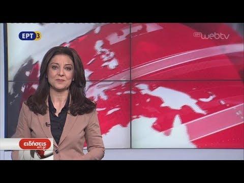 Τίτλοι Ειδήσεων ΕΡΤ3 19.00 | 11/12/2018 | ΕΡΤ