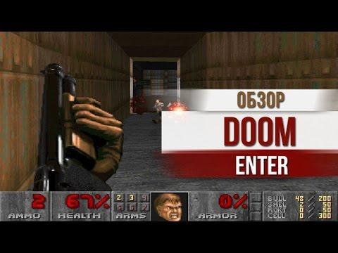 Обзор Doom (ДЕСЯТЬ ИС ДИСЯТИ !)