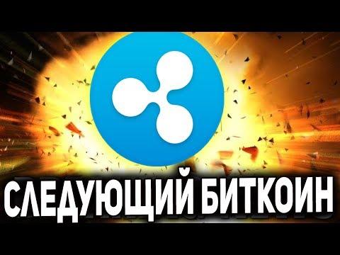 Криптовалюта Рипл Заменит Биткоин!? Почему? Ripple vs Bitcoin Прогноз 2018