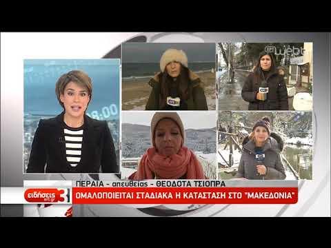 Ταλαιπωρία για εκατοντάδες επιβάτες στο αεροδρόμιο «Μακεδονία» λόγω της κακοκαιρίας | 5/1/2019 | ΕΡΤ