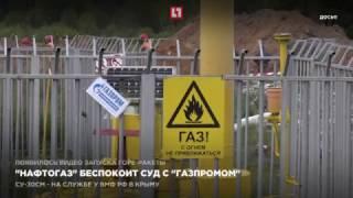 """""""Нафтогаз"""" беспокоит суд с """"Газпромом"""""""