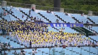 2013春季高校野球福島大会 聖光学院 爆音口ラッパ隊 vs白河